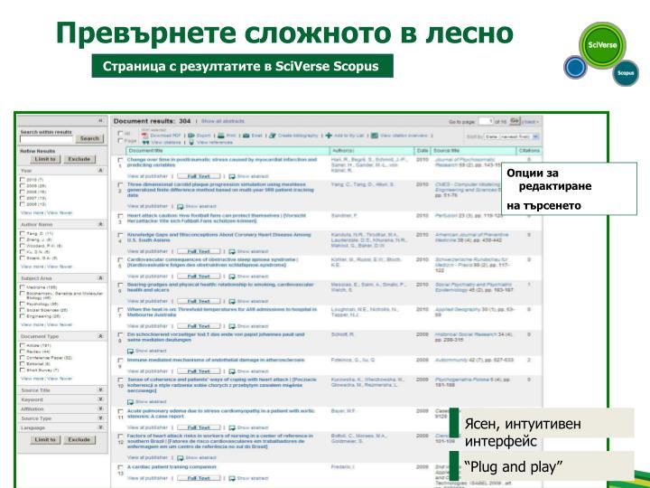 Страница с резултатите в