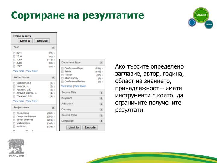 Сортиране на резултатите