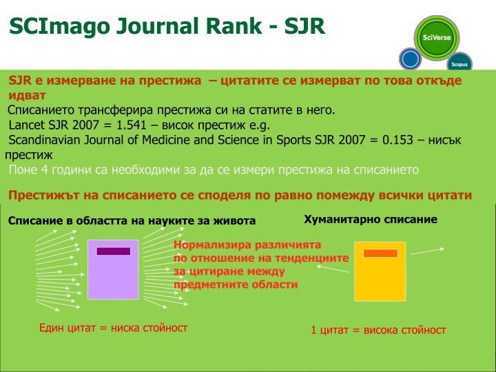 SCImago Journal Rank - SJR