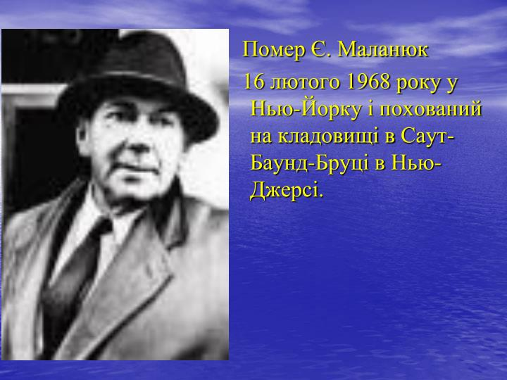 Помер Є. Маланюк