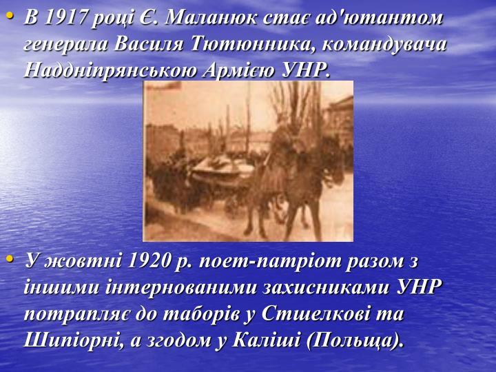 В 1917 році Є. Маланюк стає ад'ютантом генерала Василя Тютюнника, командувача Наддніпрянською Армією УНР