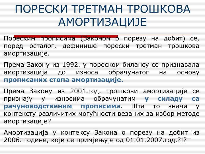 ПОРЕСКИ ТРЕТМАН ТРОШКОВА АМОРТИЗАЦИЈЕ