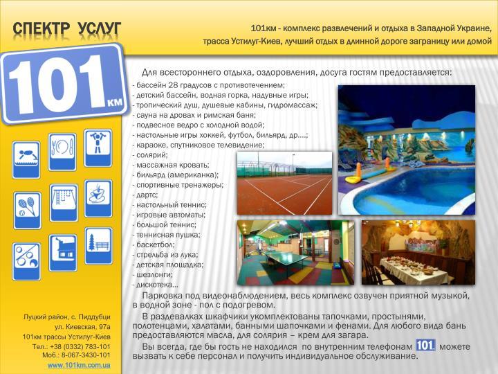 101км - комплекс развлечений и отдыха в Западной Украине,