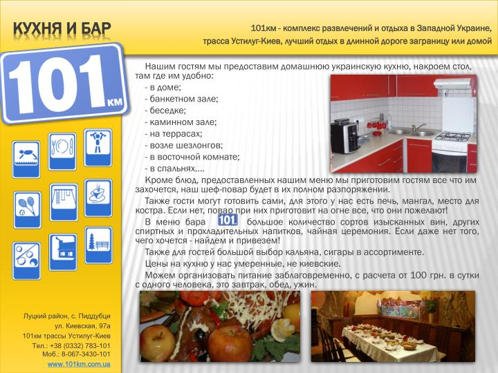 Нашим гостям мы предоставим домашнюю украинскую кухню, накроем стол, там где им удобно: