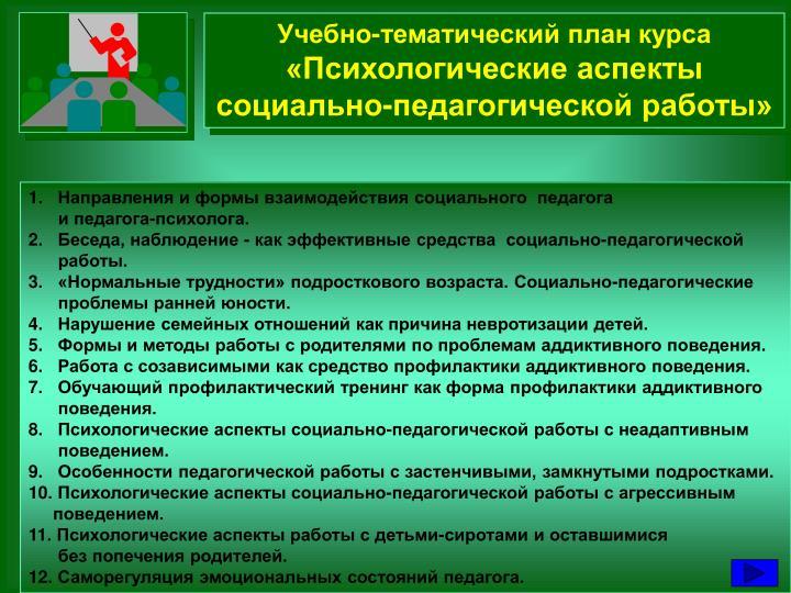 Учебно-тематический план курса