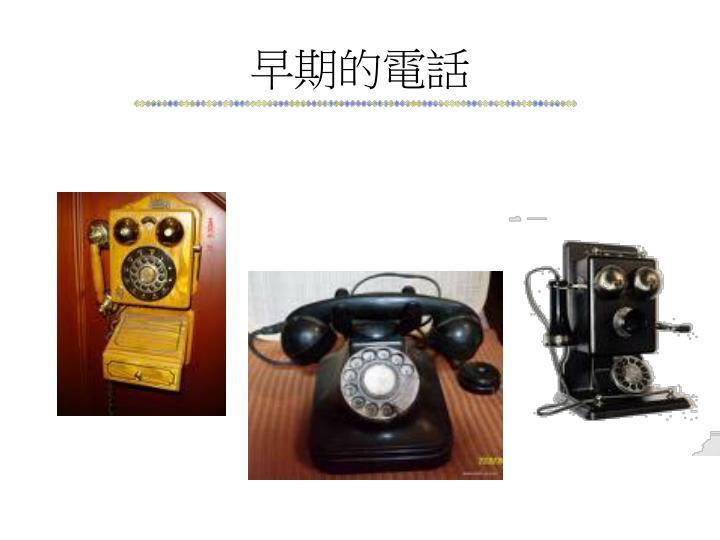 早期的電話