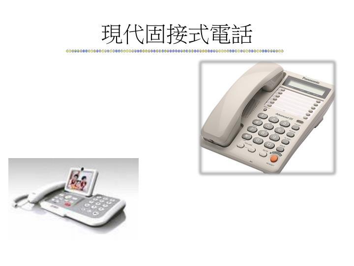 現代固接式電話