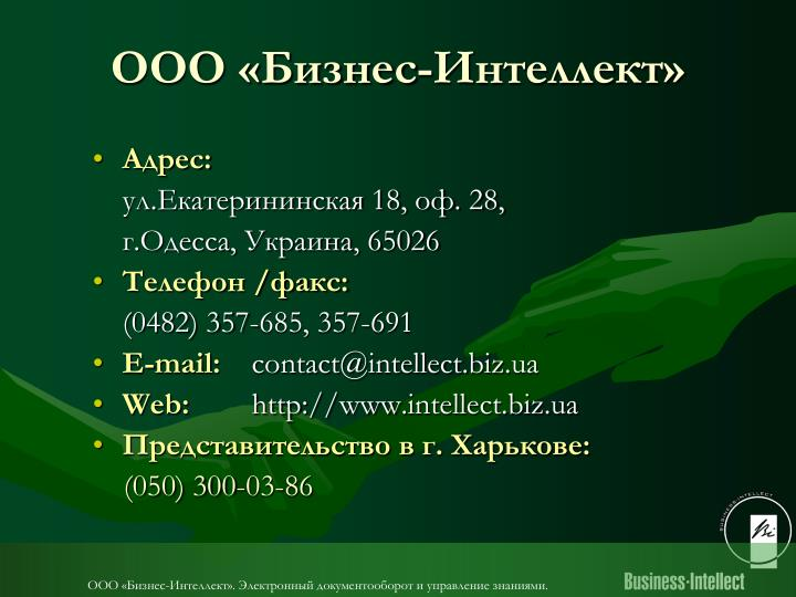 ООО «Бизнес-Интеллект»