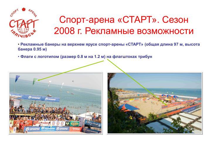 Рекламные банеры на верхнем ярусе спорт-арены «СТАРТ» (общая длина 97 м, высота банера 0.95 м)