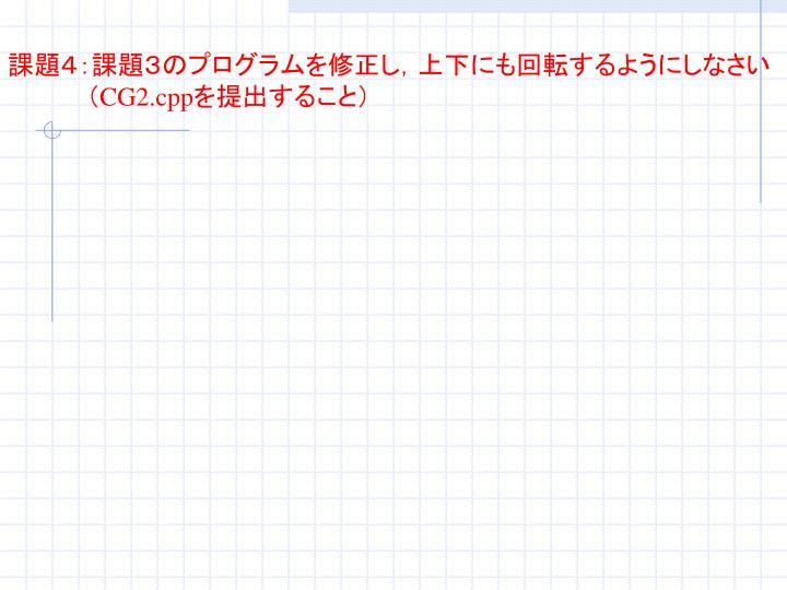 課題4:課題3のプログラムを修正し,上下にも回転するようにしなさい