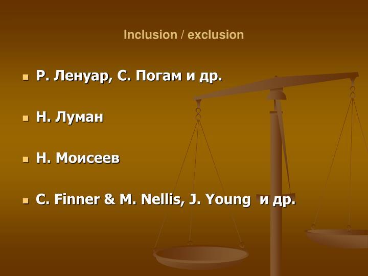 Inclusion / exclusion