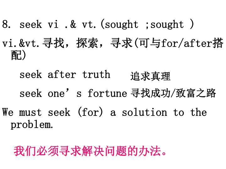 8. seek vi .& vt.(sought ;sought )