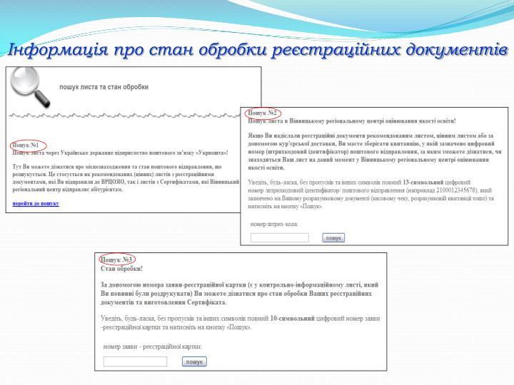 Інформація про стан обробки реєстраційних документів