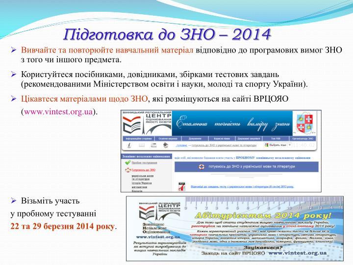 Підготовка до ЗНО – 2014