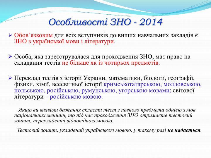 Особливості ЗНО - 2014
