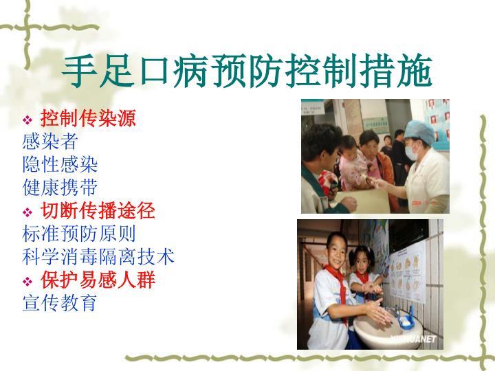 手足口病预防控制措施