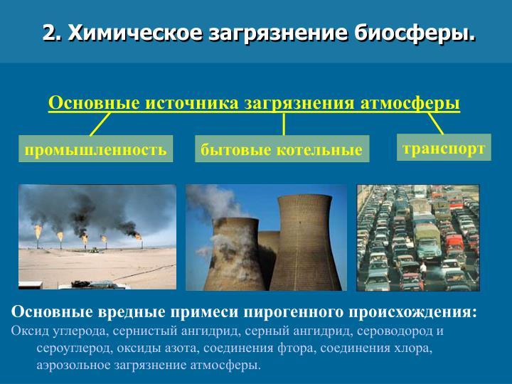 2. Химическое загрязнение биосферы.
