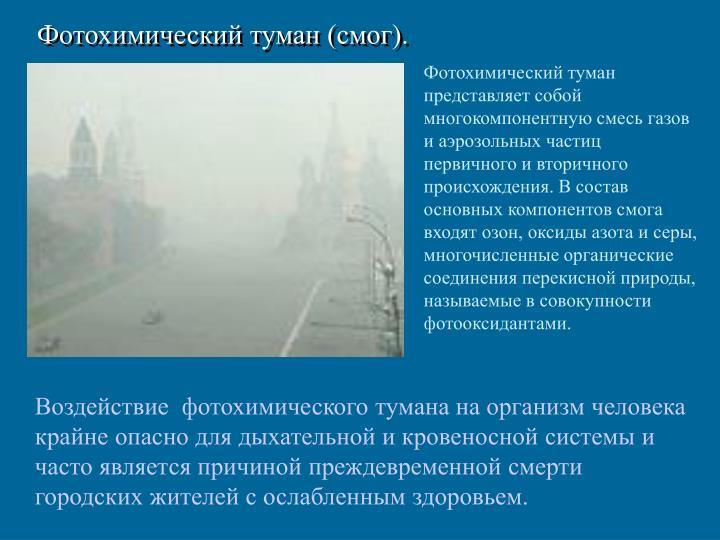 Фотохимический туман (смог).