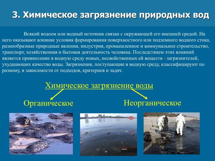 Химическое загрязнение воды