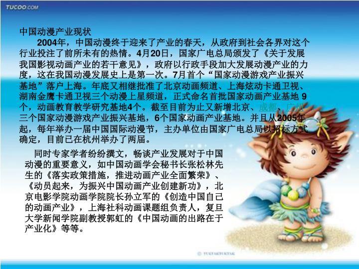 中国动漫产业现状