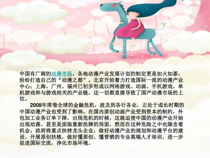中国有广阔的