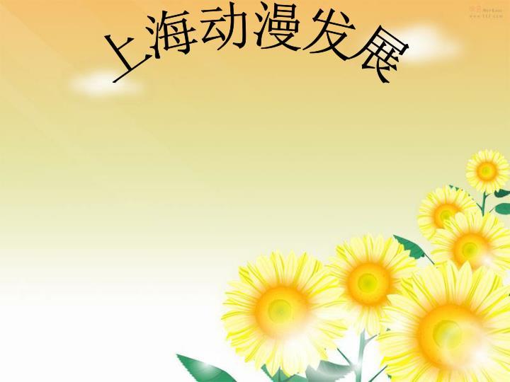 上海动漫发展