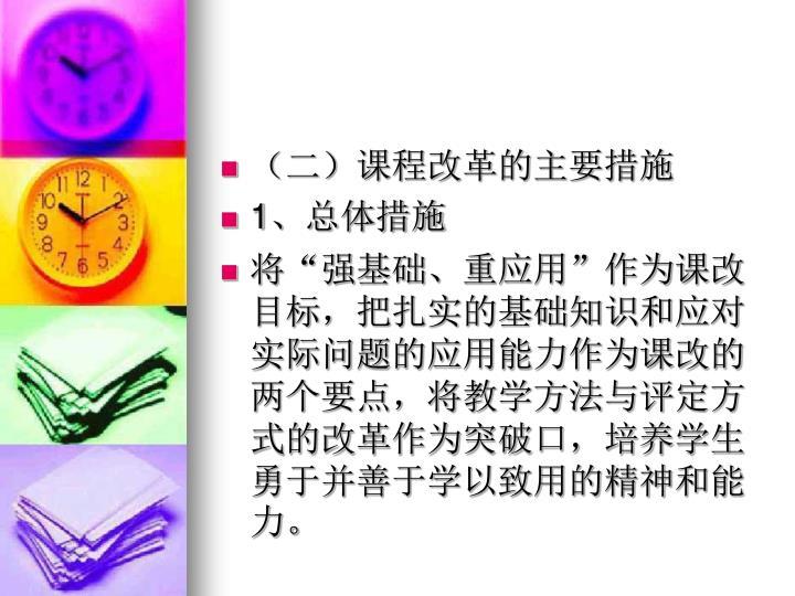 (二)课程改革的主要措施