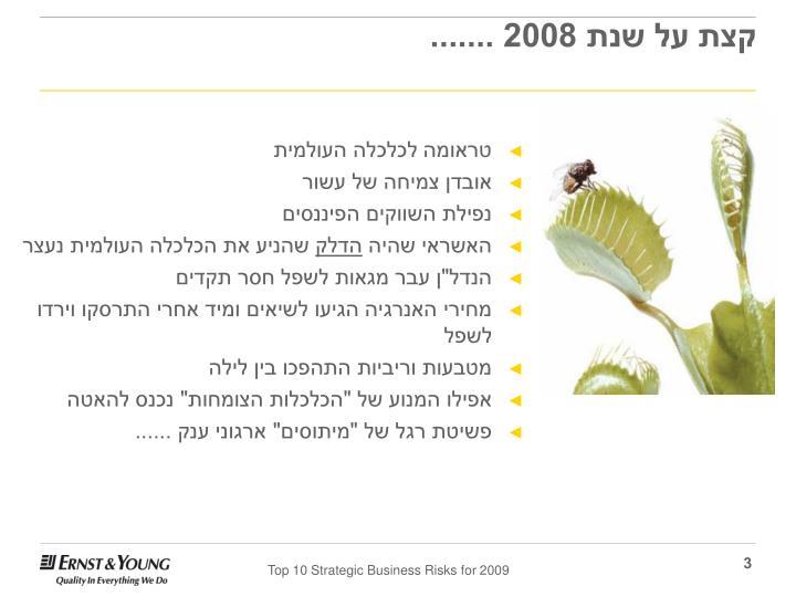 2008 .......