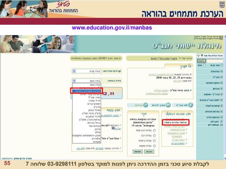 www.education.gov.il/manbas