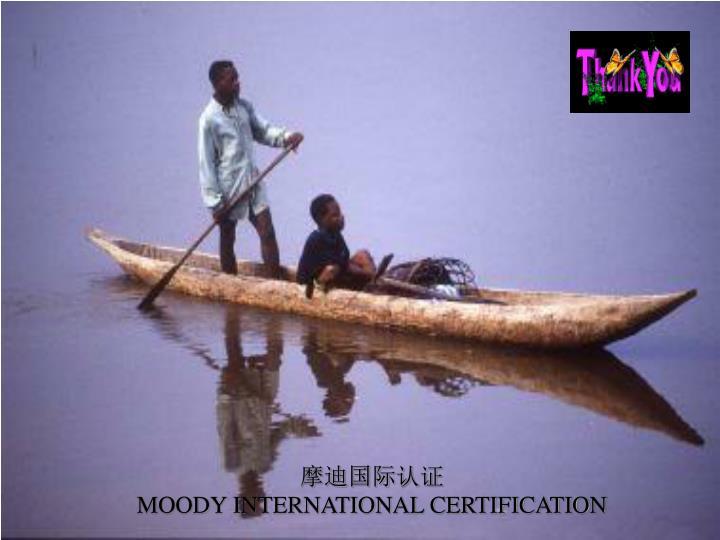 摩迪国际认证