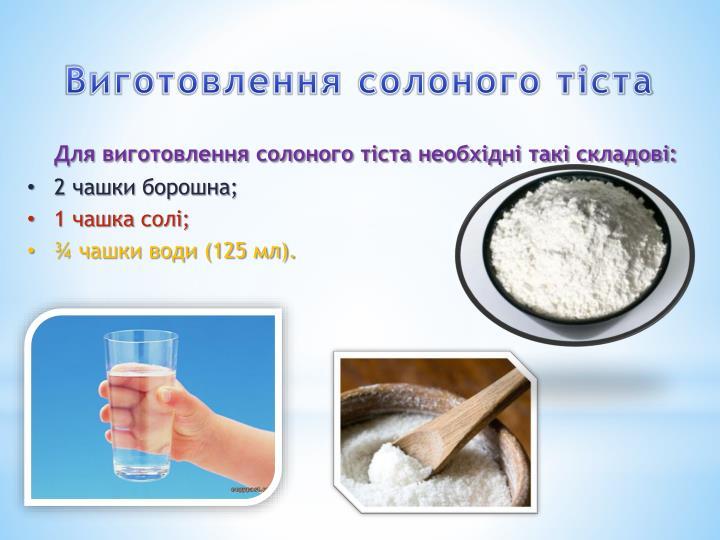 Виготовлення солоного тіста