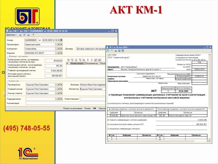 АКТ КМ-1