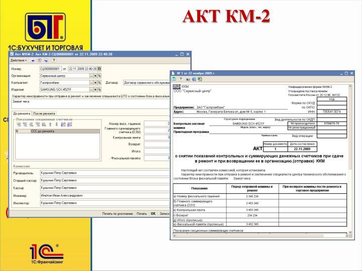 АКТ КМ-2