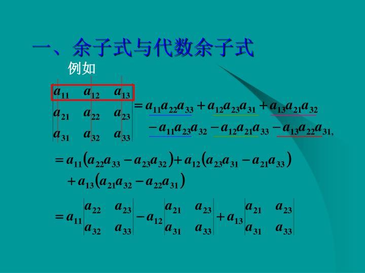 一、余子式与代数余子式