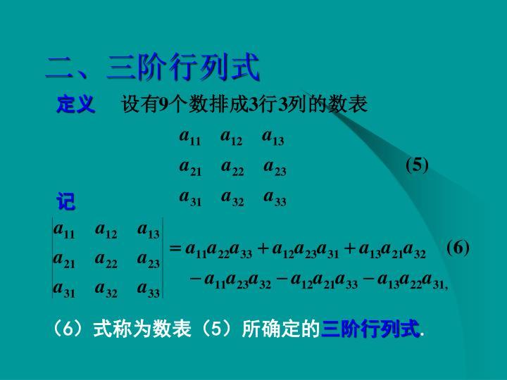 二、三阶行列式