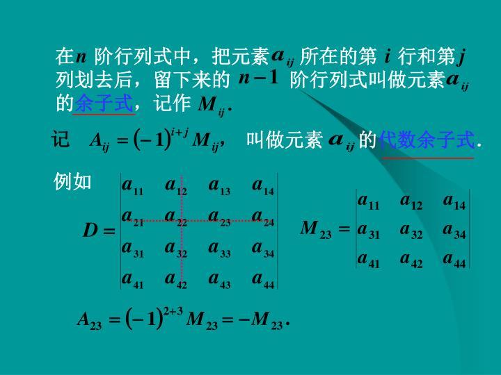 在    阶行列式中,把元素      所在的第    行和第    列划去后,留下来的            阶行列式叫做元素      的