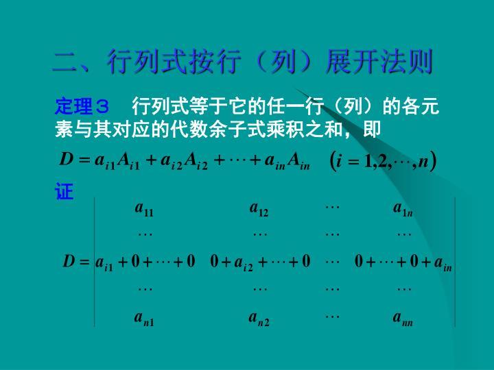 二、行列式按行(列)展开法则