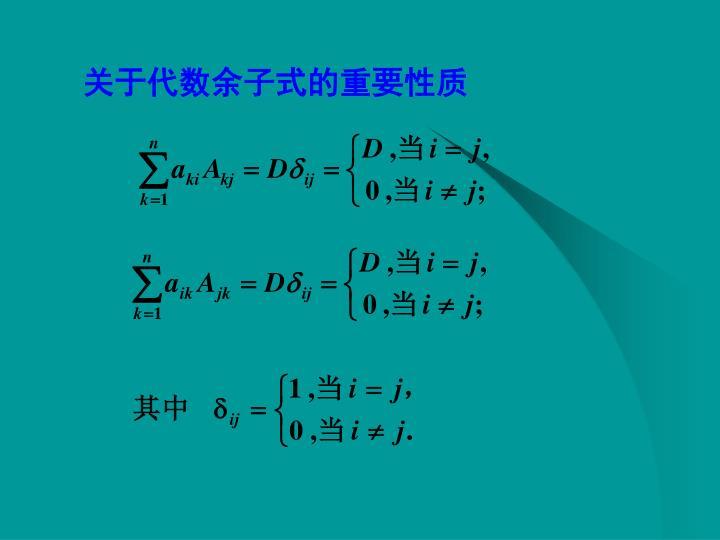 关于代数余子式的重要性质