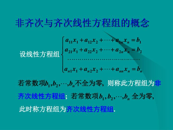 非齐次与齐次线性方程组的概念