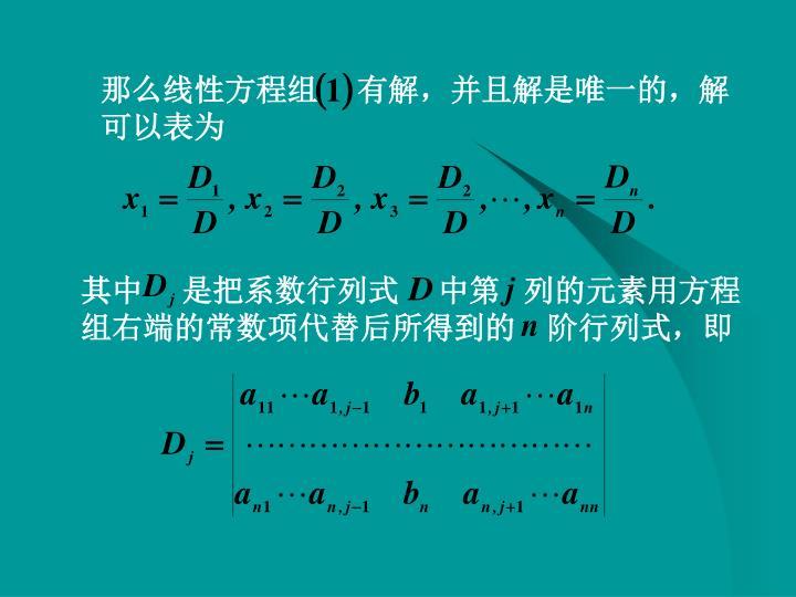 那么线性方程组     有解,并且解是唯一的,解