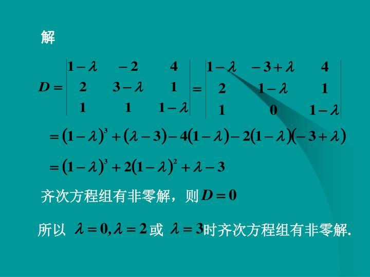 齐次方程组有非零解,则