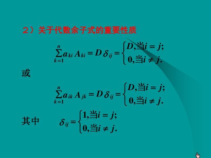2)关于代数余子式的重要性质