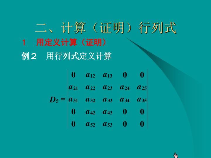 二、计算(证明)行列式