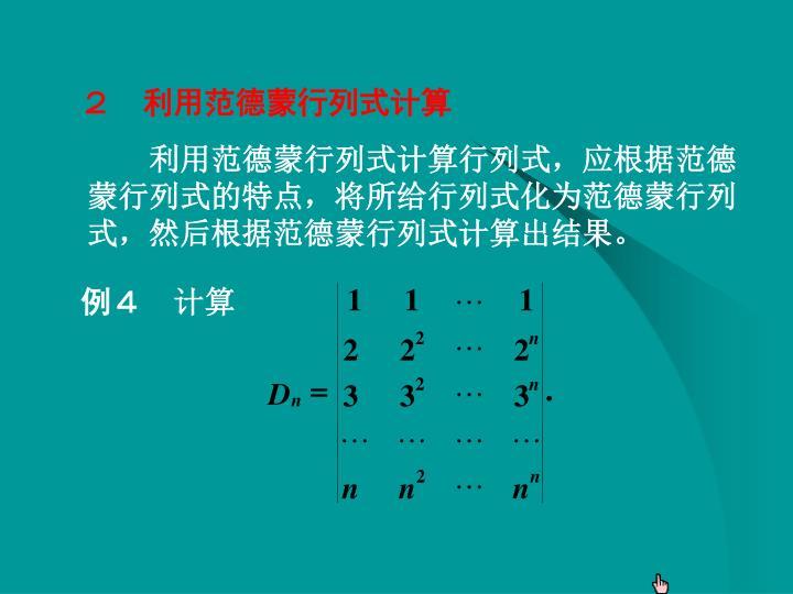 2 利用范德蒙行列式计算