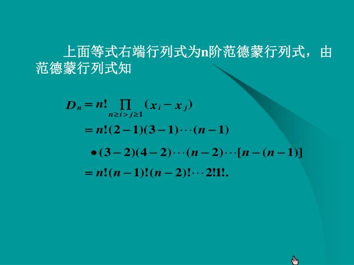 上面等式右端行列式为