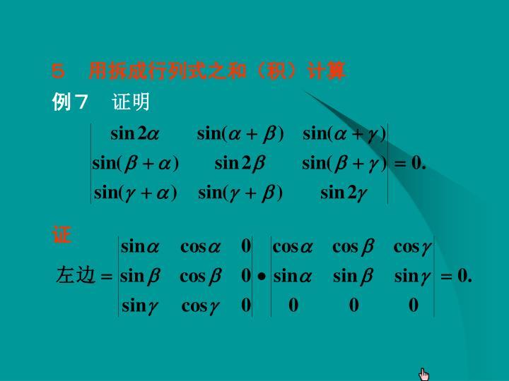 5 用拆成行列式之和(积)计算