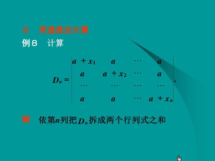 6 用递推法计算