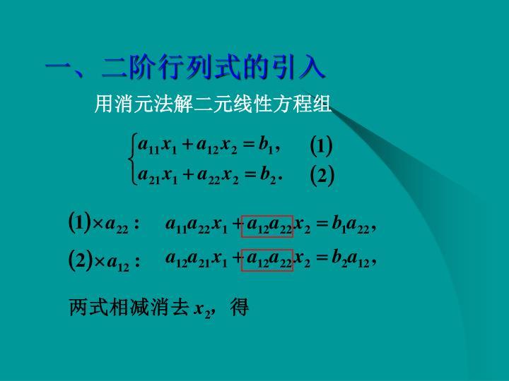 一、二阶行列式的引入