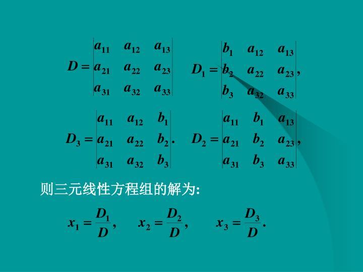 则三元线性方程组的解为