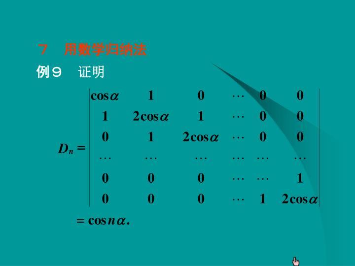7 用数学归纳法